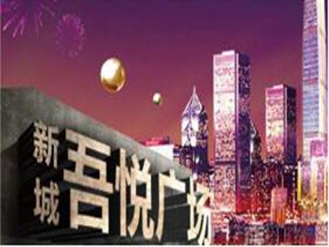 万博体育手机版登陆新城吾悦广场